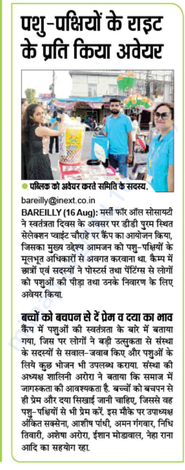 Awareness Camp by MFAS