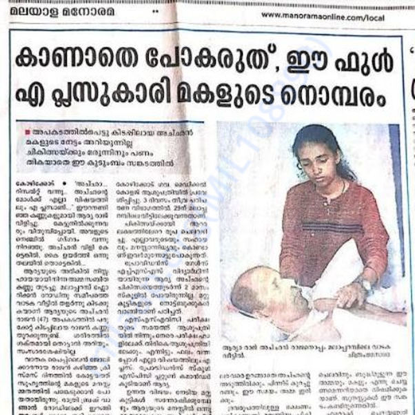 ARTICLE CAME IN MALAYALAM MANORAMA PAPER REGARDING HER SITUATION