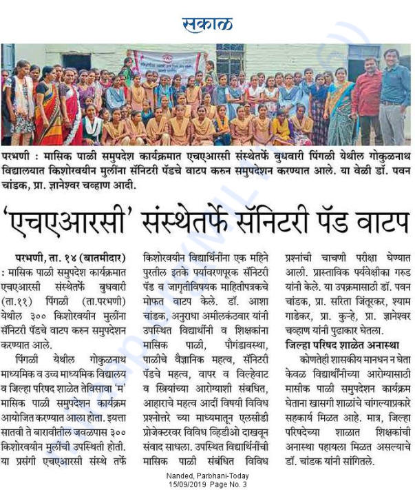 Menstrual Hygiene Management Program at Mandakhali - Sakal newspaper