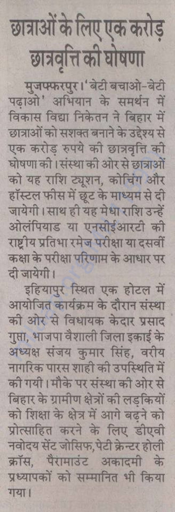 Coverage in Aaj, May 2016
