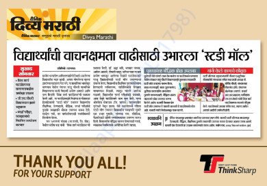 Our Media coverage for Varangaon village