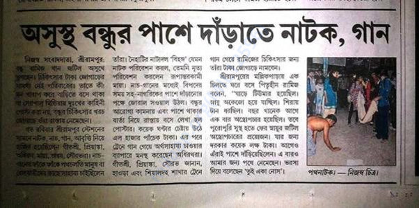 Bengali newspaper cutting of his friends arranging event for him