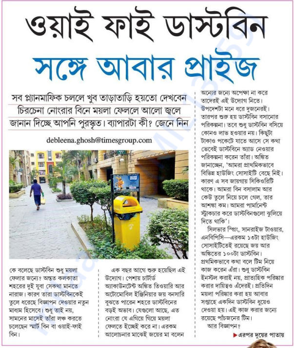 Coverage in bengali Newspaper
