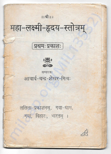 Sample publication by Lalita Prakashan, Gaya