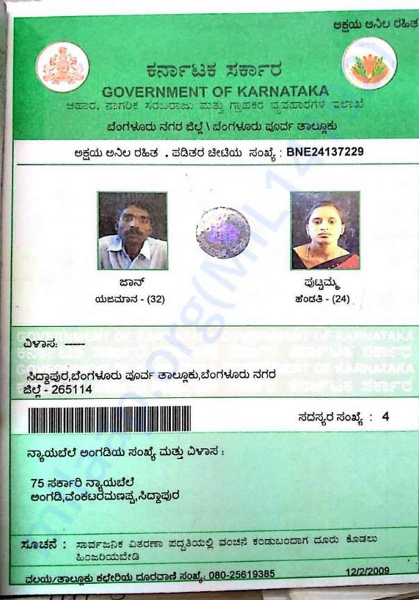 Puttamma marriage ID