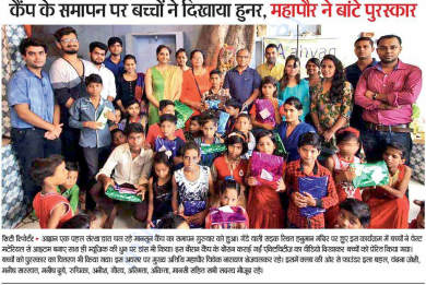 News Coverage-City Bhaskar