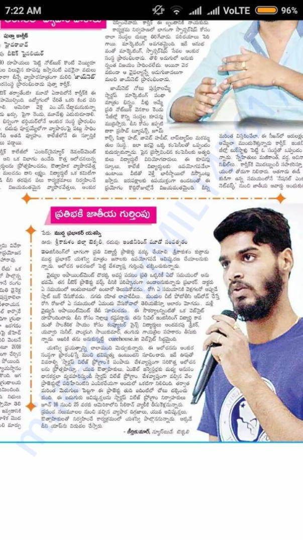 Article in Eenadu Eetharam newspaper on May 13th about Prabhakar
