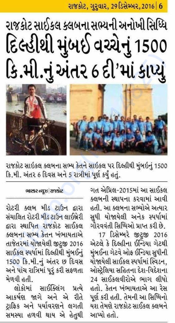 G2G 2016 coverage in Divya Bhaskar (Gujarat)