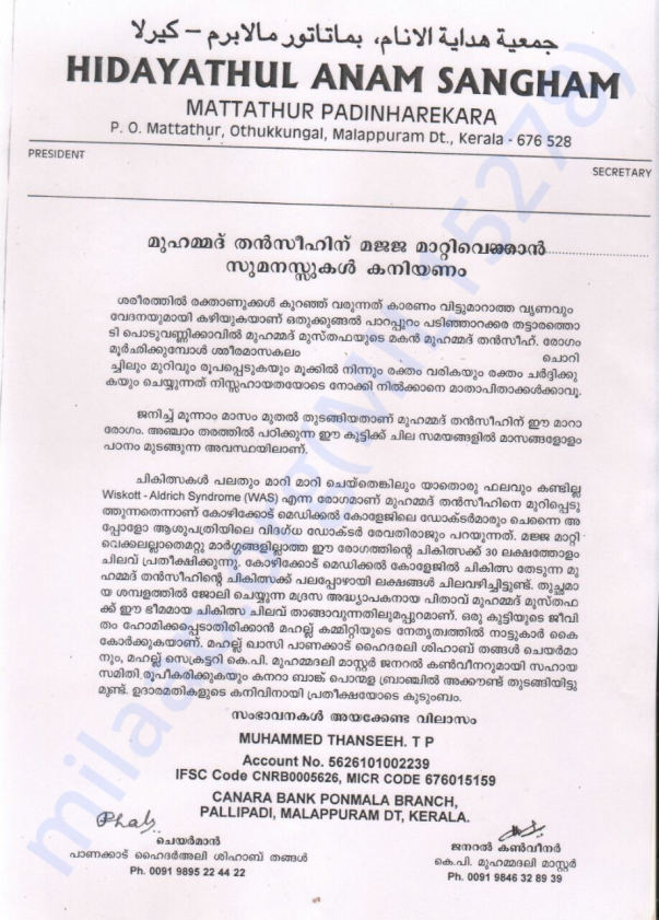 this is the official letter (Malayalam) from his Mahal