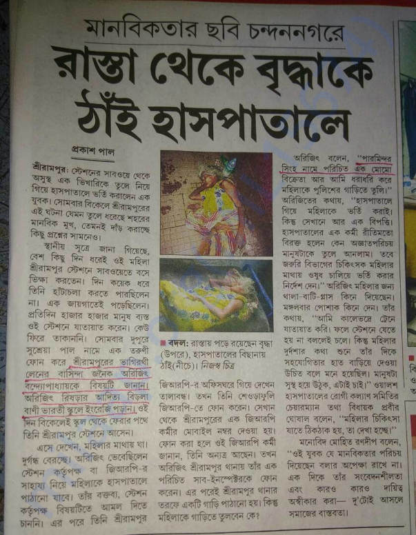 "Arijit's great effort has been published in newspaper ""Ananda-bazar"""