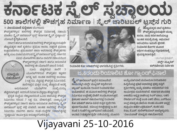 Article about Smile Swachalaya in Vijayavani News paper