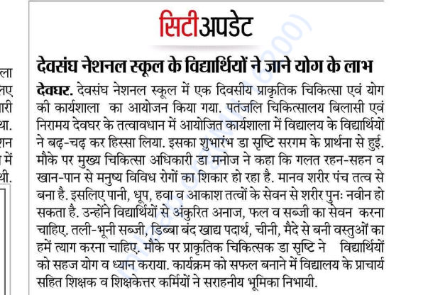 media coverage of yoga and naturopathy workshop,jharkhand