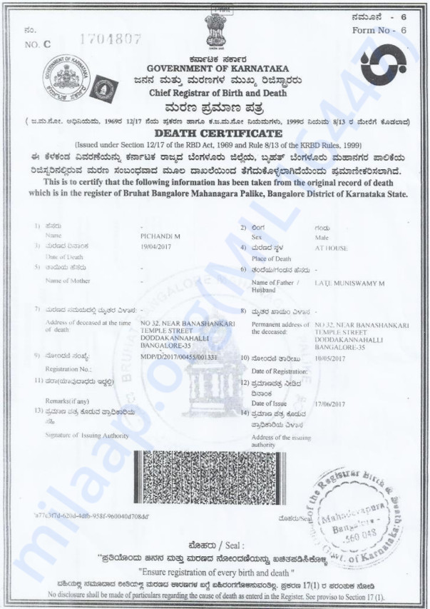 Death certificate of Pichandi