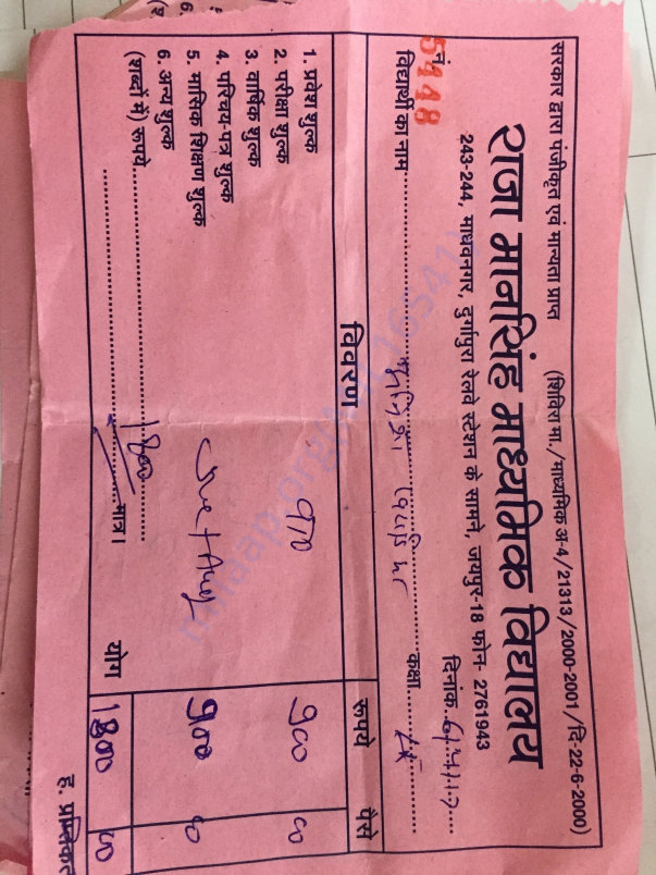 Fee slip for 9thstandard,Quaterly