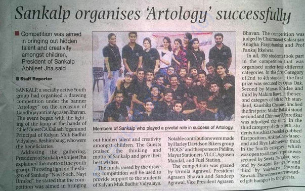 Sankalp Artology Fund raiser