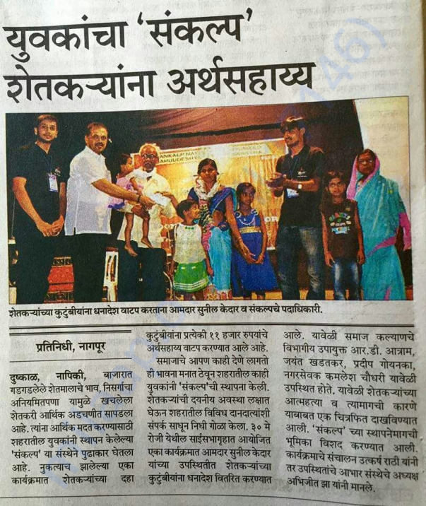 Prayaas event newspaper clipping