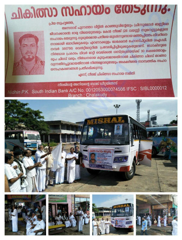 Fund raising campaign at chalakudy