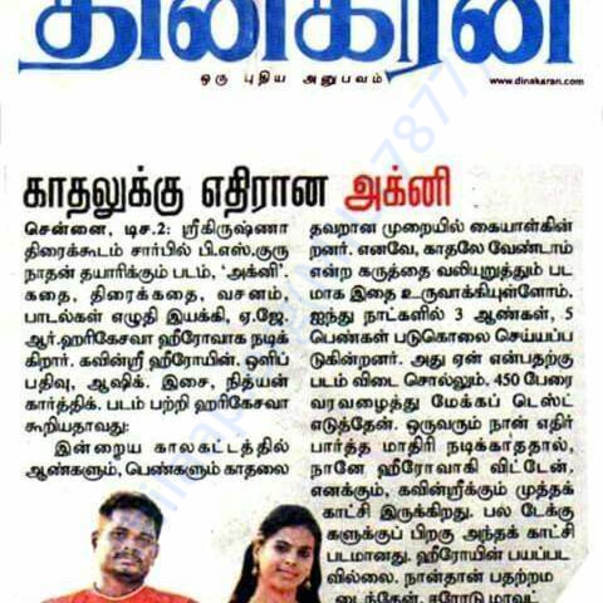 News in the Tamil Daily Dinakaran
