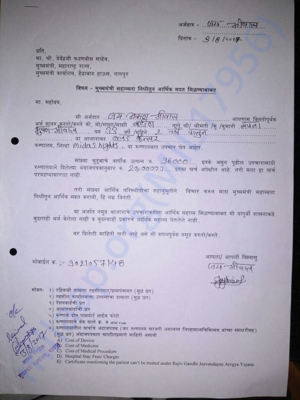 CM office acknowledgement letter