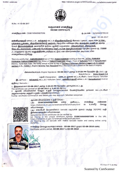 Income Certificate of Mr. Vaikundamani R