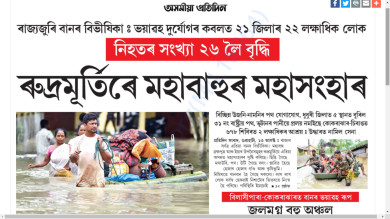 Flood News 1