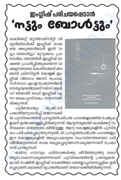 Review of Nuts and Bolts of English in Malayalam