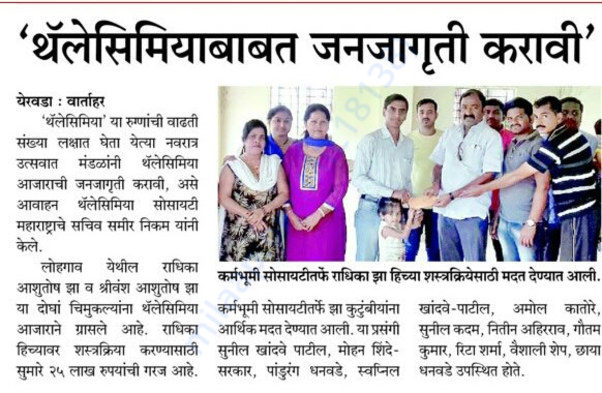 Radhika's Story Published in local news paper
