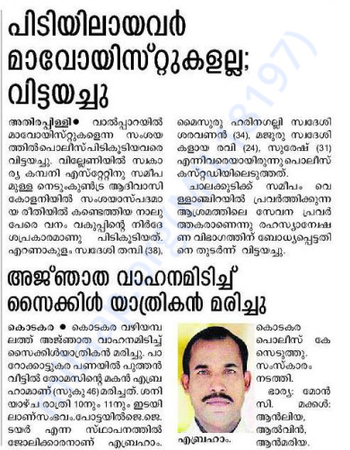 Road accdient death news paper