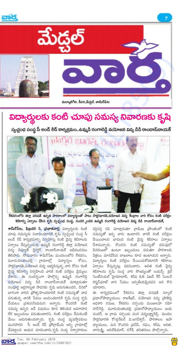 SEE2READ Program organized in Kesavaram & Muduchinthala Pally village