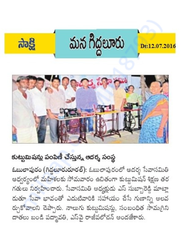 Paper News on Free tailoring classes