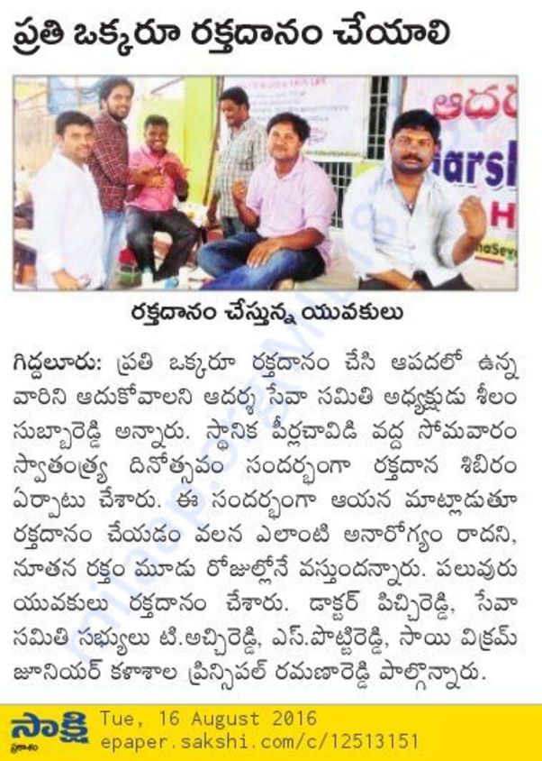 News on Blood camp