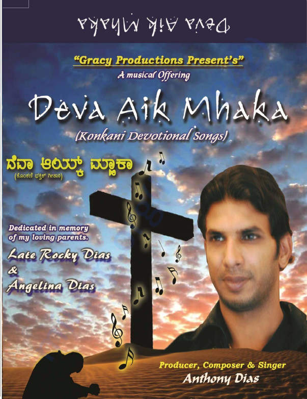 Konkani Christian devotional songs. Producer, composer, singer.