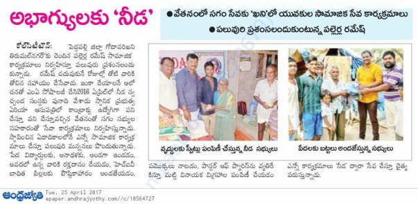 Our programmes article in enadu ,andrajyothi dist papers