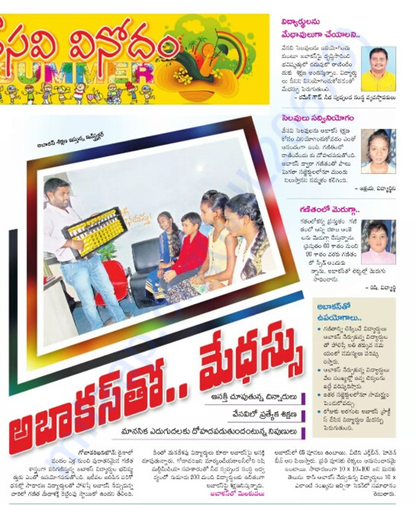 Abacus free training for poor children at summer camp