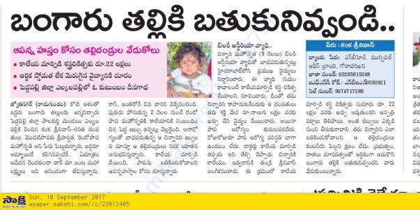 We are focusing little girl liver prbolem issue in needa fb account.
