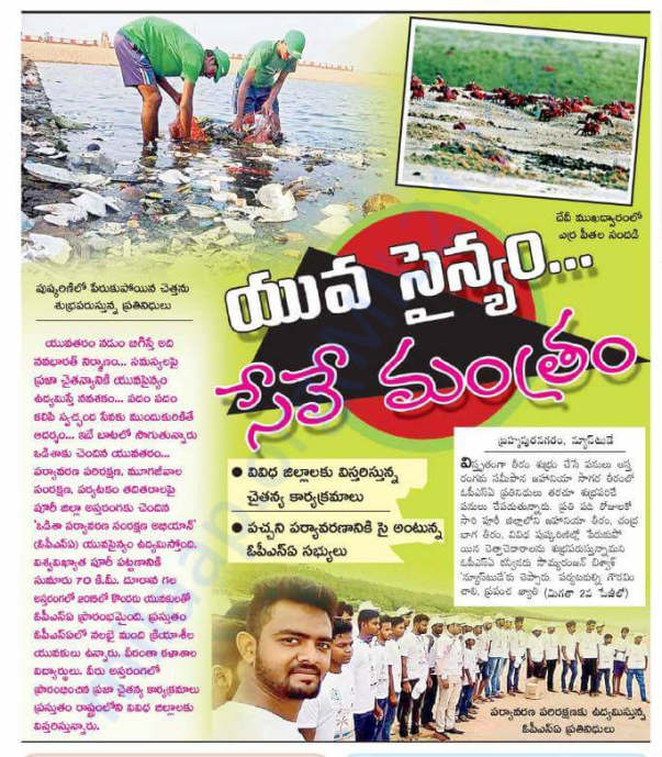 A overall coverage on eenadu on our green misaion