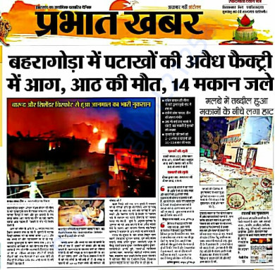 Blast in illegal firecrackers factory,many innocent died.