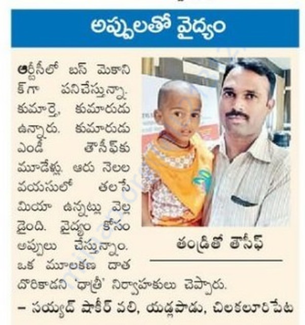 eenadu news paper  publish