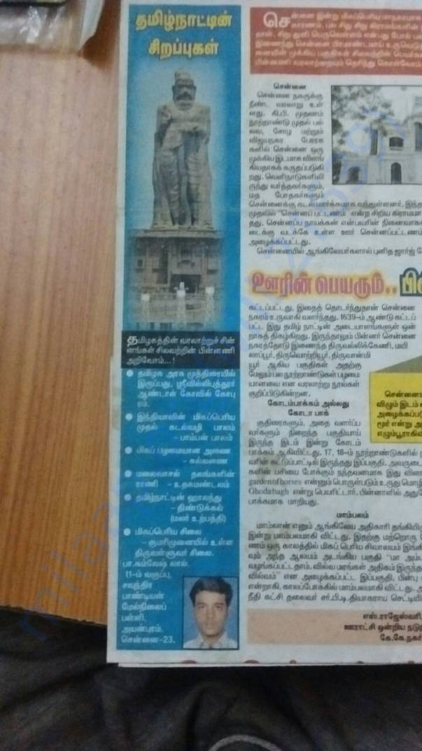 His article Published in Dinathandhi News Paper About Tamil Nadu
