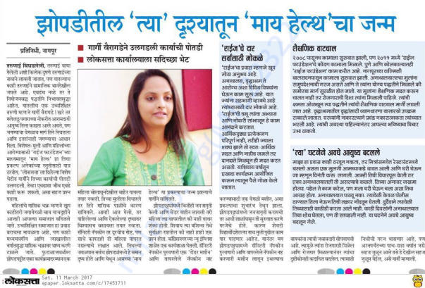 Marathi Press Coverage