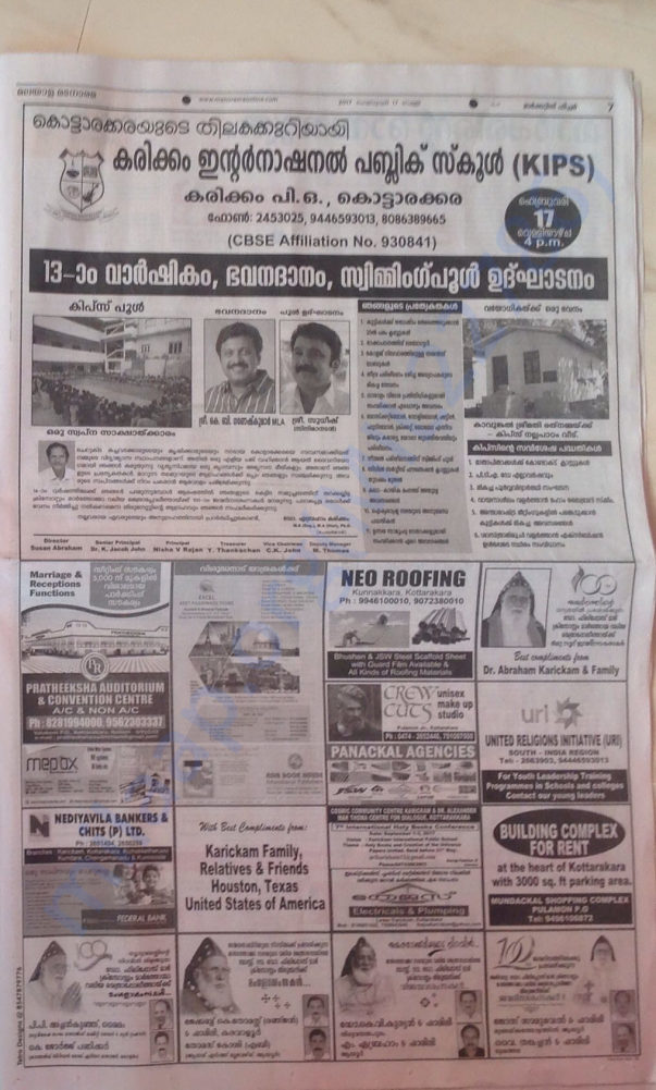 13 th anniversary supplement in Manorama Daily