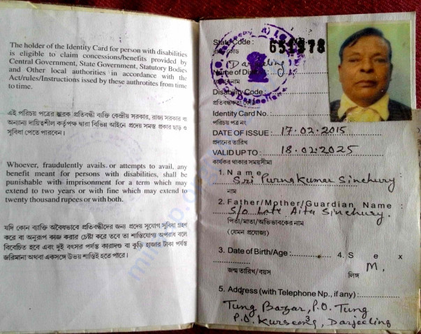 ID CARD BY DEPT OF SOCIAL WELFARE, GOVT OF WEST BENGAL part1