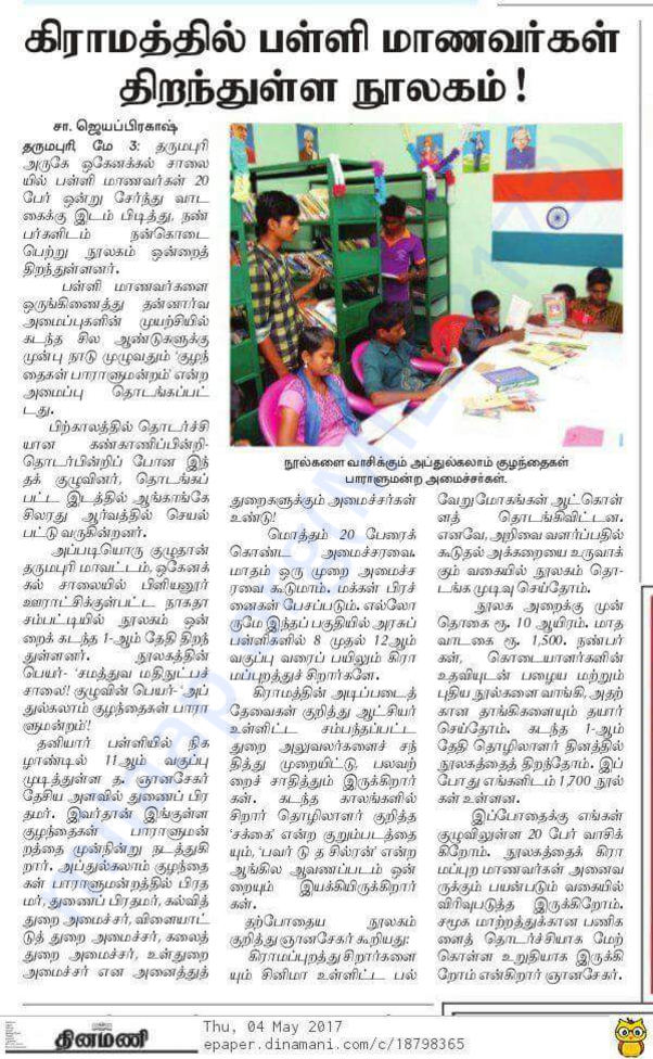 About our library in 'Dinamani' newspaper