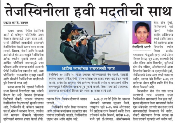 MAHARASHTRA TIMES NEWSPAPER CUTTING