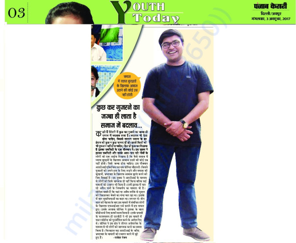 A Hindi National Daily article about myself