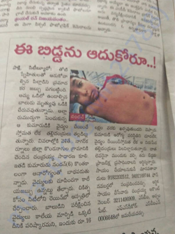 nandhans problem in sakshi news paper(hyderabad district) 08-09-2017.