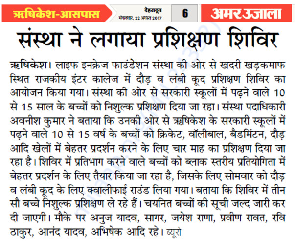 22 august 2017 amar ujala rishikesh