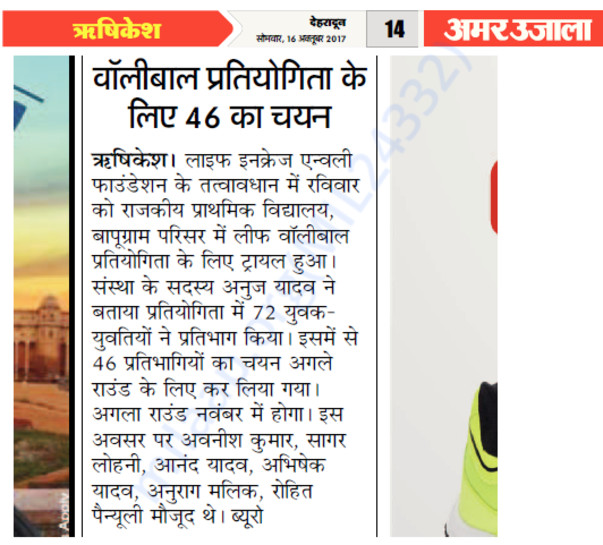 16th Oct 2017 amar ujala rishikesh