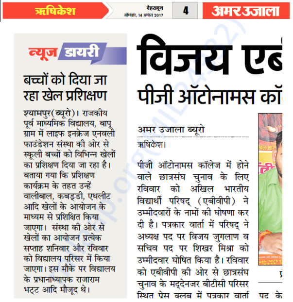 14th august 2017 amar ujala Rishikesh