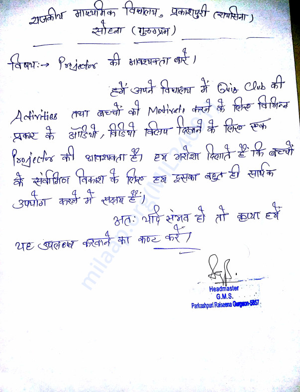 Legal document from GMS Prakashpuri